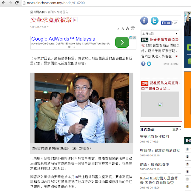Petisyen Pengampunan Anwar Ditolak