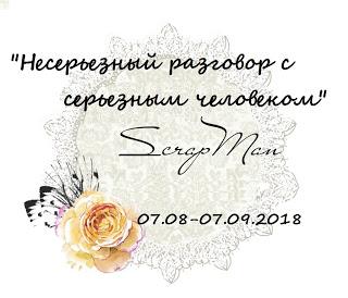 """ТЗ """"Несерьезный разговор"""" 07/09"""