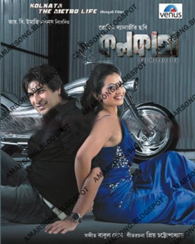 Kolkata – The Metro Life (2011) Bengali Movie [128Kbps]