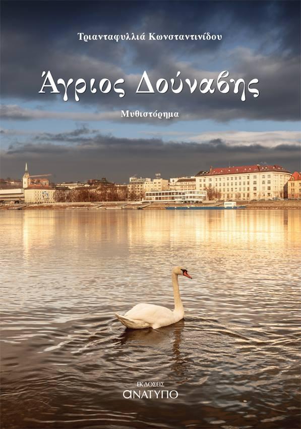 ' Άγριος Δούναβης '', μυθιστόρημα.