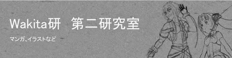 wakita研 第二研究室 マンガ、イラストなど