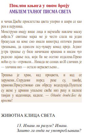ЗАВЕТИНЕ+, бр. 37/ октобар 2020
