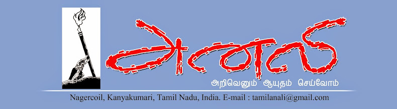 Anali Tamil Journal