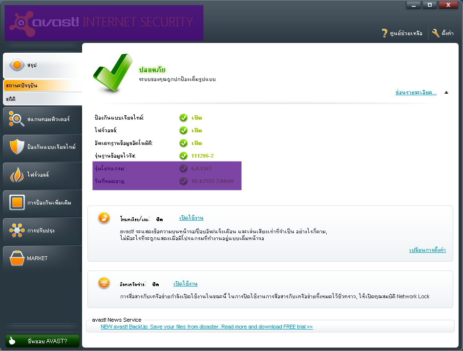 Avast! internet security 6 0 1000 final incl license