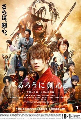 Rurouni Kenshin: Kyoto Inferno Poster