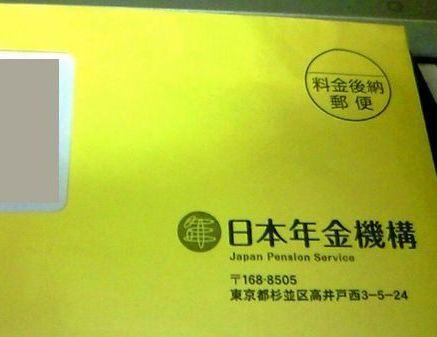 日本年金機構から郵送された黄色い封筒