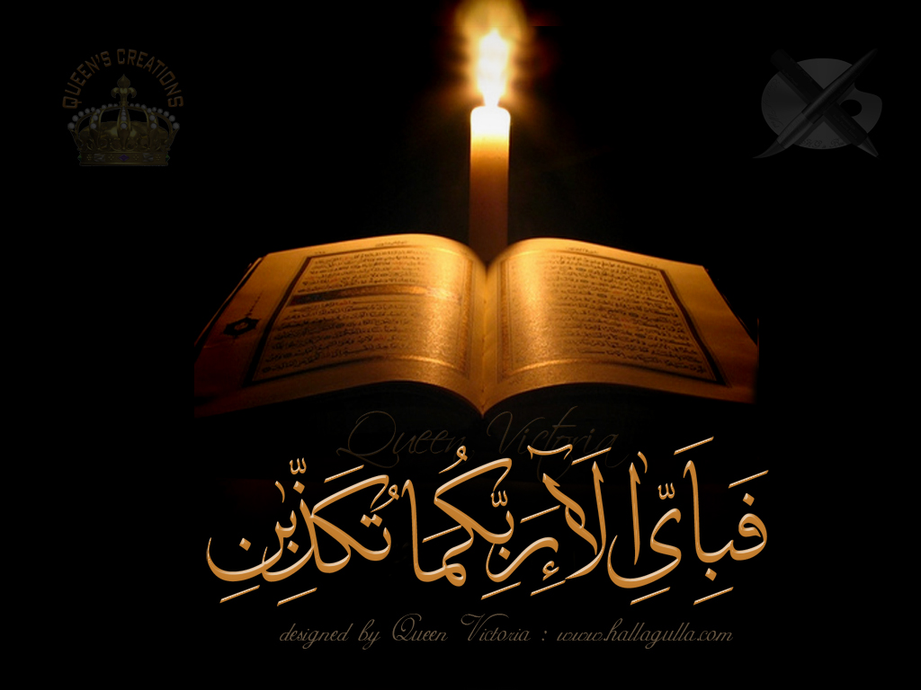 Quran Wallpaper | IslamicWallpaper