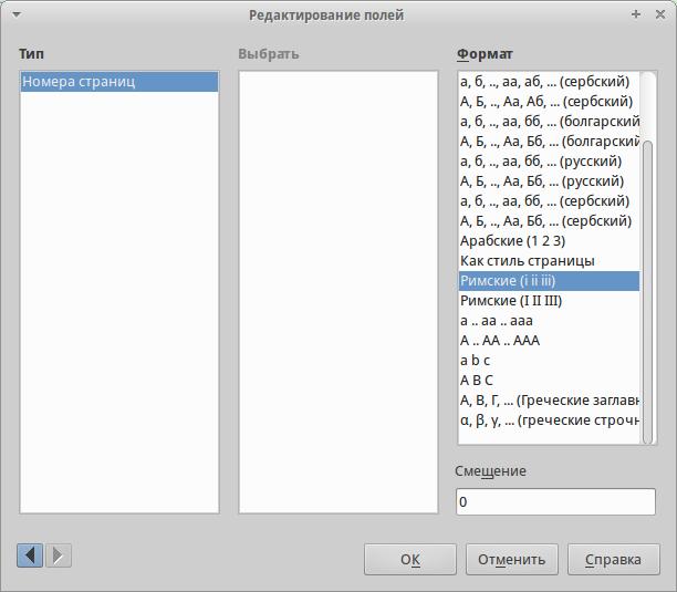 Linux & Windows & Life: Нумерация страниц не с первой страницы в LibreOffice Writer