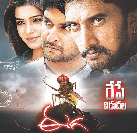 Eega Movie: Cast, Synopsis and Theatrical Trailer