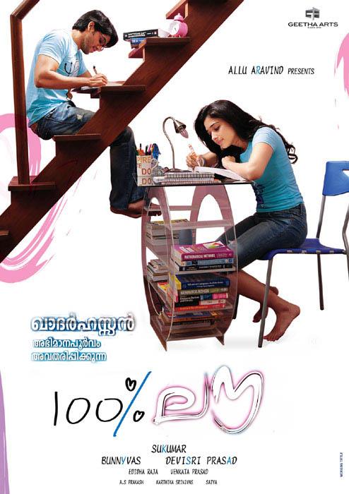 Percent Love Movie Malayalam