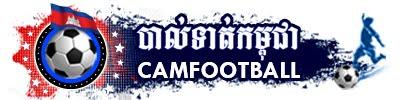 បាល់ទាត់កម្ពុជា-Camfootball