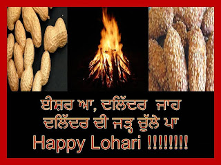 Happy-Lohri-Quotes-in-Punjabi-Hindi-and-English-3