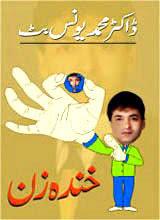 khanda zun by dr younas butt - Khanda Zun by Dr Younas Butt