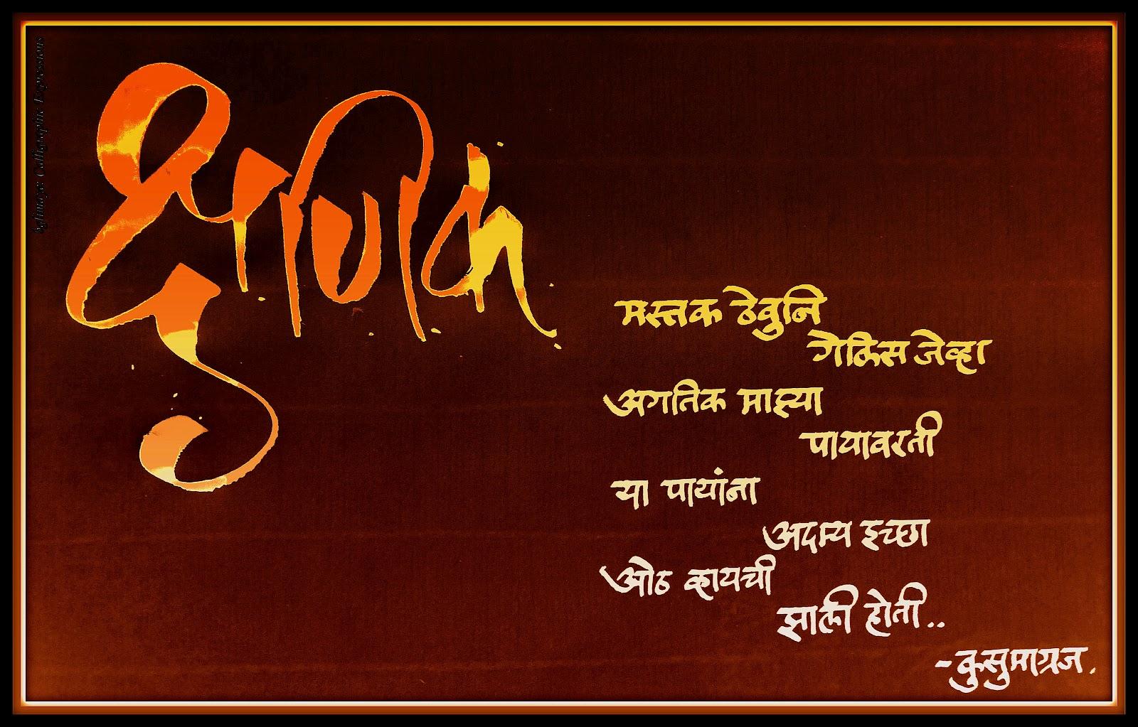 kusumagraj marathi kavita
