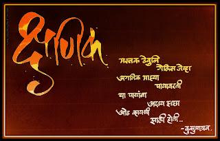 marathi kavita kusumagraj3