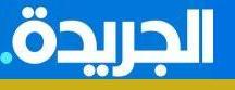 الجريدة العربية