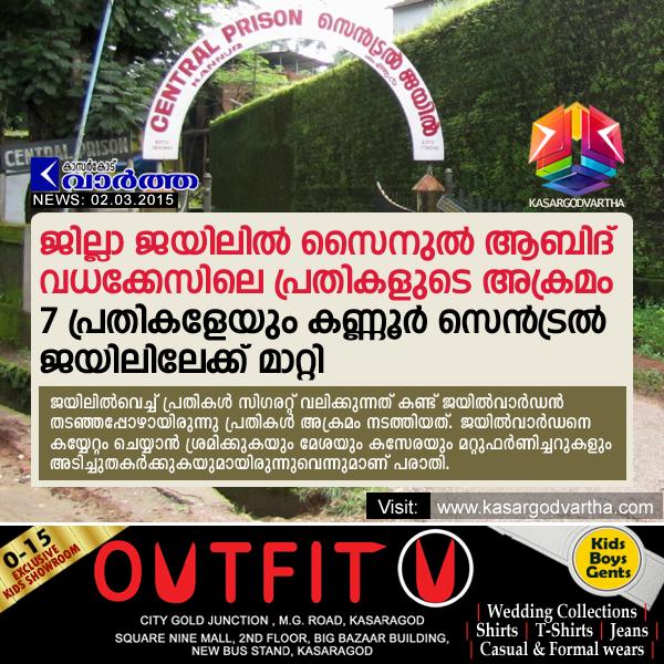 Kanhangad, District Jail, Murder-case, Accuse, Attack, Case, Kasaragod, Kerala,  Central Jail, Cigarette.