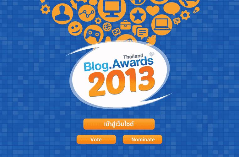 Thailand Blog Awards 2013 เริ่มแล้ว!