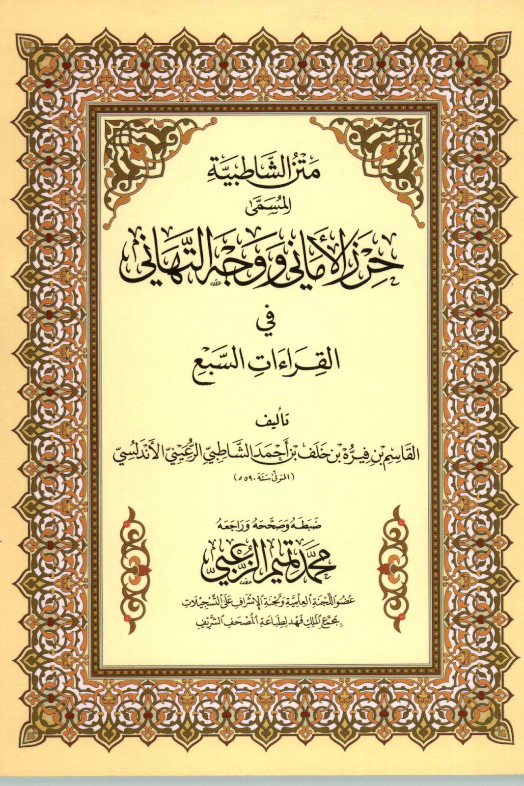 متن الشاطبية كامل بصوت الشيخ : صالح عبد المقصود صالح (أبو عمر)
