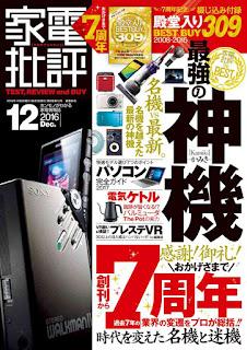 [雑誌] 家電批評 2016年09月 117MB