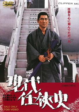 [MOVIES] 現代任侠史 (1973)
