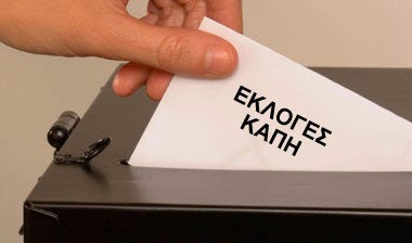Eκλογές στα ΚΑΠΗ Άνω Λιοσίων και Ζεφυρίου
