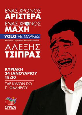 Ένας χρόνος ΣΥΡΙΖΑ...
