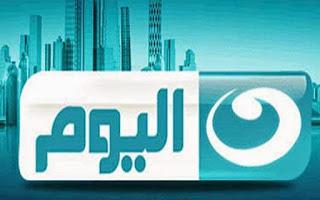 قناة النهار اليوم المصرية بث مباشر اون لاين بدون تقطيع