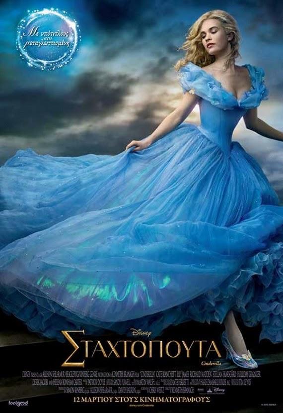 Cinderella (2015) ταινιες online seires xrysoi greek subs