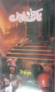Mulk Bara E (Baraye) Farokht Novel By Aleem ul Haq Haqi pdf