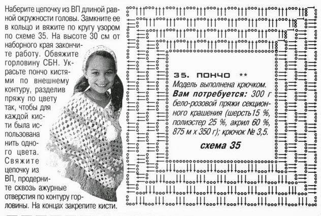 Вязания детского пончо крючком 424