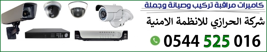 شركة كاميرات مراقبة -  0544525016
