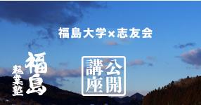 福島起業塾