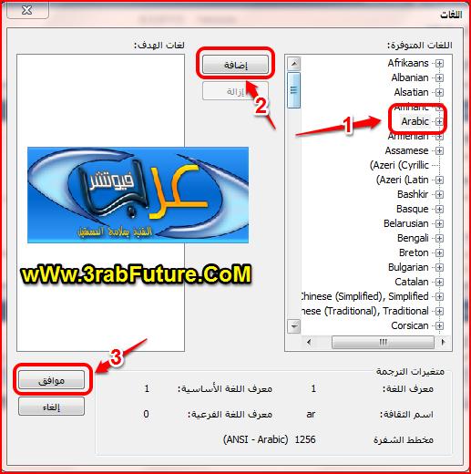 شرح كيفية تعريب برامج الكمبيوتر بطريقتين مختلفتين وبالتفصيل