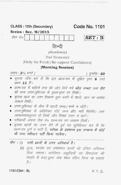 Previous year hindi question paper for class 10th hbse-second semester Set-B