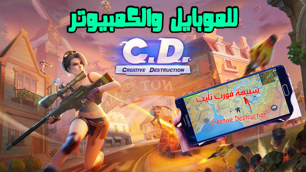 شبيهة فورت Creative Destruction