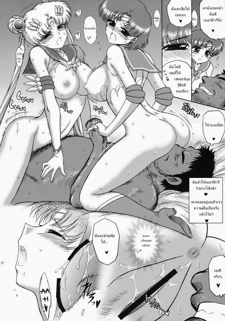 เซเลอร์มูน - สถานการณ์พาไป - หน้า 29