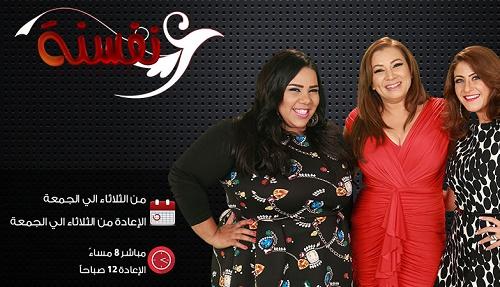 موعد عرض برنامج نفسة على قناة القاهرة والناس مع انتصار