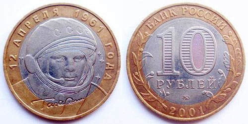 "Монета юбилейная 10 рублей ""Гагарин"" 2001 года"