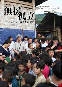 無援孤立:カチンランド戦争と避難民(3.3MB)