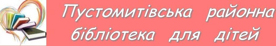 Пустомитівська районна бібліотека для дітей
