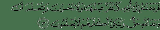 Surat Al Qashash ayat 13