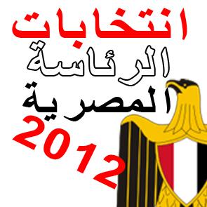 انتخابات الرئاسة المصرية 2012