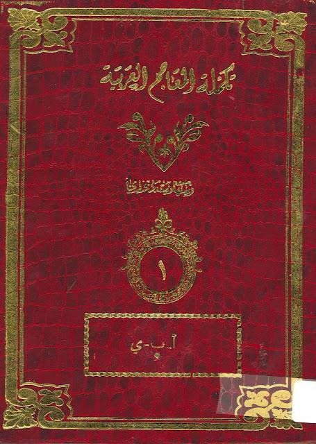 تكملة المعاجم العربية - رينهارت دوزي