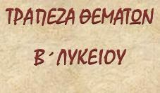 ΘΕΜΑΤΑ ΕΞΕΤΑΣΕΩΝ