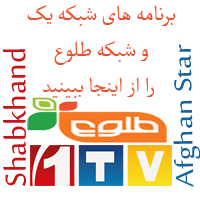 Watch ToloTv 1TV Programs
