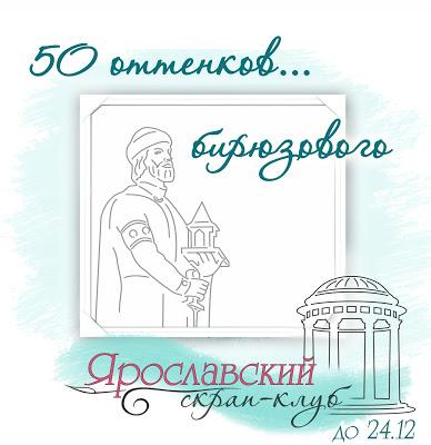 50 оттенков... бирюзового 24/12
