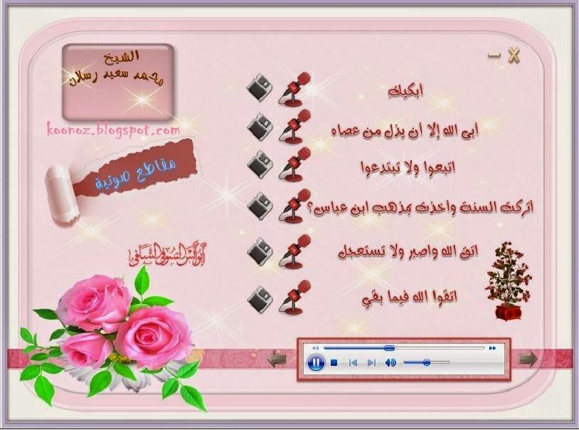 http://koonoz.blogspot.com/2014/08/rasslen-said-mp3.html