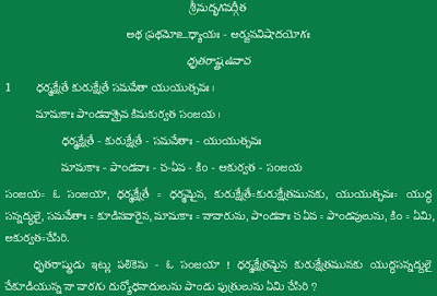 Bhagavad gita slokas in telugu pdf free download