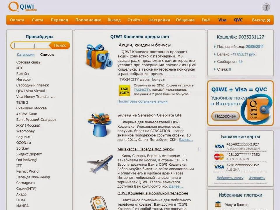 Qiwi Wallet Account Screen